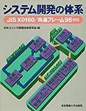システム開発の体系―JIS X0160・共通フレーム98対応