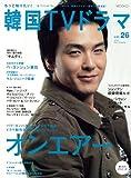 もっと知りたい!韓国TVドラマvol.26 (MOOK21)