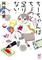 ちーちゃんはちょっと足りない (少年チャンピオン・コミックス・エクストラ もっと!)