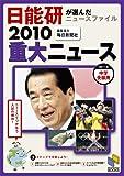 重大ニュース 2010―中学受験用 日能研が選んだニュースファイル (日能研ブックス)