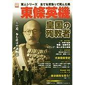 東條英機―皇国の殉教者 (別冊宝島 1449 軍人シリーズ)