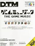 DTM MAGAZINE (マガジン) 2012年 09月号 [雑誌]