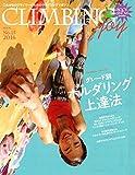 CLIMBING joy №15 2016 グレード別 ボルダリング上達法