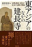 東アジアのなかの建長寺 宗教・政治・文化が交叉する禅の聖地