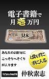 電子書籍で月壱万円: あなたのお財布にこっそりへそくりが入ります