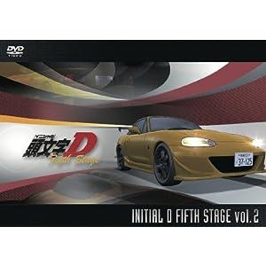 頭文字[イニシャル]D Fifth Stage Vol.2 [DVD]