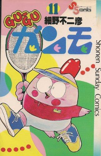 Guーguガンモ 11 (少年サンデーコミックス)