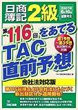 日商簿記2級第116回をあてるTAC直前予想