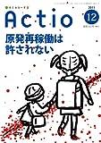 Actio 2011年12月号 No.1321