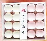 一升餅紅白32個(小分け用・背負い餅・誕生餅・風呂敷付)