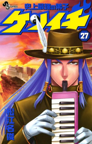 史上最強の弟子 ケンイチ(27) (少年サンデーコミックス)