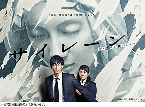 サイレーン 刑事×彼女×完全悪女 DVD-BOX[DVD]