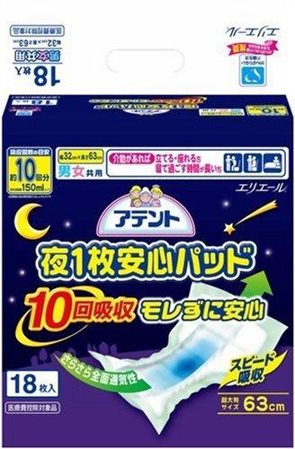 アテント 夜1枚安心パッド 特に多い方でも朝までぐっすり10回吸収 18枚(テープタイプ用)