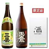 三岳(芋焼酎)・天鷹(日本酒)【飲み比べセット】(1800ml×2本入り)【配送日時指定可】