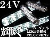 デイライト LED 12灯 ホワイト 2個セット 24V