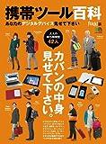 携帯ツール百科 あなたのデジタルデバイス見せて下さい[雑誌] エイムックシリーズ