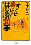 マイコミ囲碁ブックス すぐに身につく はじめの30手 〜強くなるための7つのコツ〜