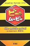 ビー・ムービー―the movie novel (ドリームワークスアニメーションシリーズ)