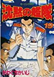 沈黙の艦隊(19) (モーニングKC (335))