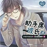 ドライブデートCDシリーズ 助手席彼氏CD 4 -ドキドキだらけ・ 恋の仮免教習- (CV.羽多野渉)