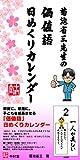 菊池省三先生の価値語日めくりカレンダー ランキングお取り寄せ