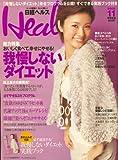 日経 Health (ヘルス) 2008年 11月号 [雑誌]
