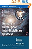 Humans in Outer Space - Interdisciplinary Odysseys (Studies in Space Policy)