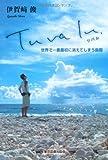Tuvalu―世界で一番最初に消えてしまう島国