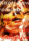 re-birth 20090123 [DVD]