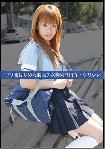 ウリをはじめた制服少女 15 東高円寺ウリ少女 [DVD]
