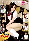 ウリドキ女子校生 LOVELY JK COLLECTION 05 [DVD][アダルト]