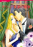 ギリシア式愛の闘争 ハーレクインコミックス