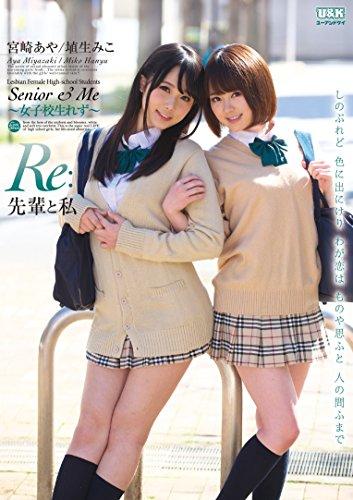 先輩と私「Re:」 宮崎あや 埴生みこ U&K [DVD]