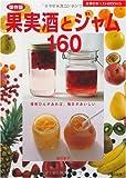 保存版 果実酒とジャム160―保存びんがあれば、毎日がおいしい
