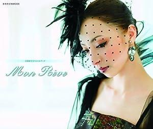 白羽ゆりスペシャルブック Mon Reve (タカラヅカMOOK)