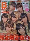 AKB48 B.L.T SPECIAL BOOK AKB48版「フライングゲット」はver.