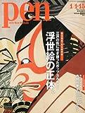 Pen (ペン) 2014年 1/15号 [浮世絵の正体。]