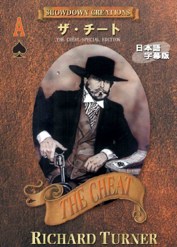 ザ・チート 日本語字幕版 [DVD]