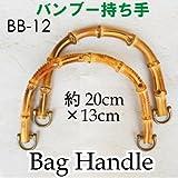 【INAZUMA】 オリジナルバッグ制作に。竹持ち手バンブーハンドル横幅約20cm BB-12#425焼き焦茶