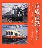 京成電鉄 昭和の記憶