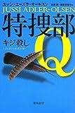 特捜部Q ―キジ殺し― 〔ハヤカワ・ミステリ文庫〕