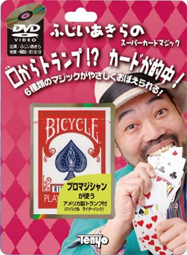 ふじいあきらのスーパーカードマジック -
