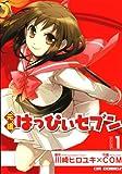 元祖はっぴぃセブン (VOLUME1) (CR COMICS)