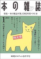 1月 味噌オロチョンあぢぢ号 No.355