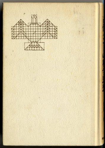 古代インドの科学思想