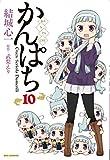 かんぱち 10 (IDコミックス REXコミックス)