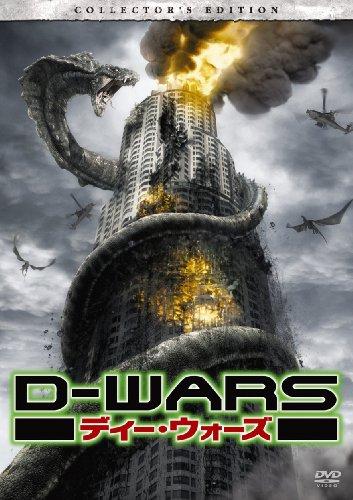 D-WARS ディー・ウォーズ デラックス・コレクターズ エディション(2枚組) [DVD]