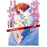 サクラダリセット5 ONE HAND EDEN<サクラダリセット> (角川スニーカー文庫)