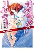 サクラダリセット 5 ONE HAND EDEN (角川スニーカー文庫)