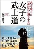 No.869 日本女性の矜持 〜『女子の武士道』から